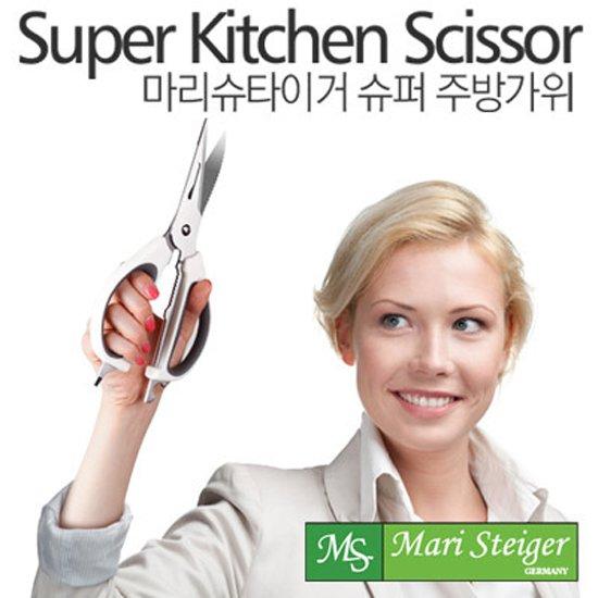 마리슈타이거 슈퍼 주방가위