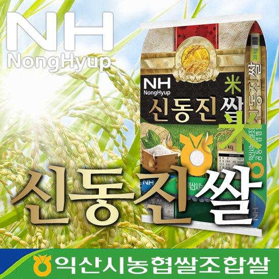 2015년햅쌀/신동진/쌀10Kg/농협쌀/낱알이굵어씹는맛이좋은쌀