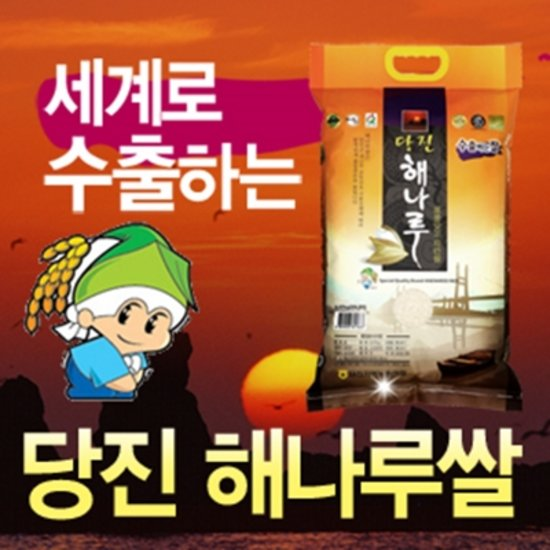 2015년햅쌀/해나루쌀/쌀10Kg/특등급쌀/당진시브랜드쌀