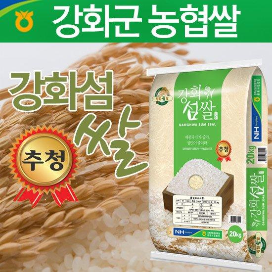 2017년쌀/추청쌀/강화섬쌀/쌀20Kg/농협쌀/아끼바리