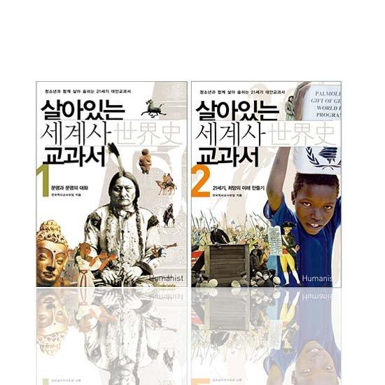 휴머니스트 살아있는 세계사 교과서 1,2 (전2권)