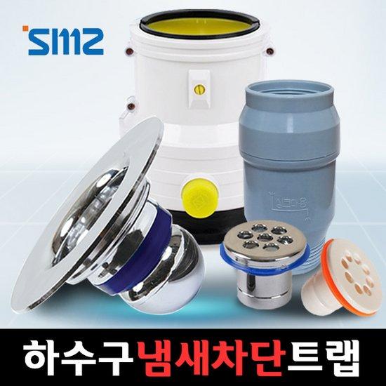 SMZ 냄새제로 하수구냄새차단트랩/싱크대/소변기/우수관/하수구트랩
