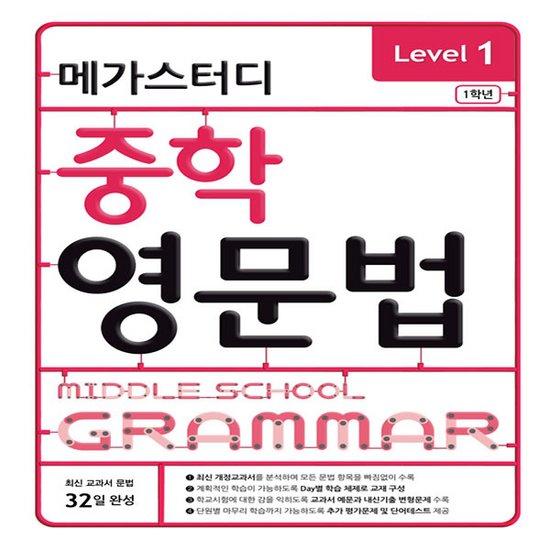 메가스터디 중학영문법 Level 1 - 초6/중1