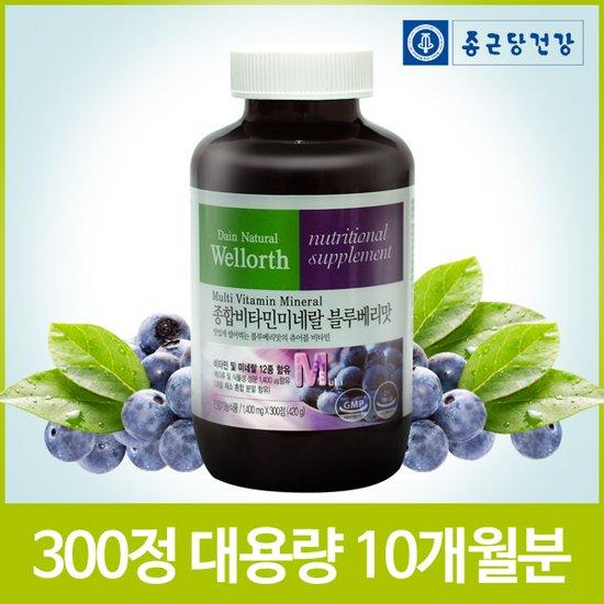 [웰러스] 종합비타민 미네랄 블루베리맛 300정 / 1병 10개월분
