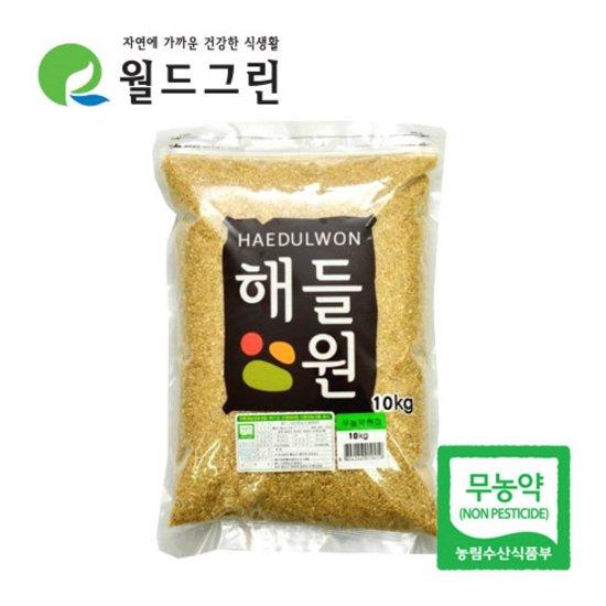 해들원 무농약 현미 10kg