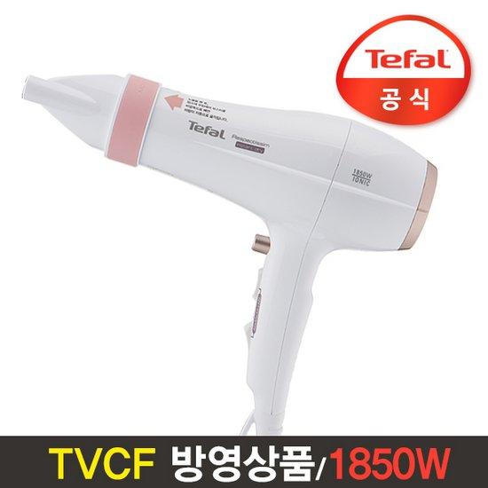 테팔 헤어 드라이기 리스펙트 무빙에어 HV6071