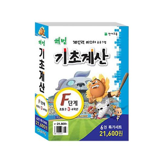 천재교육 정가인하세트 해법 기초계산 F세트 [전6권세트]