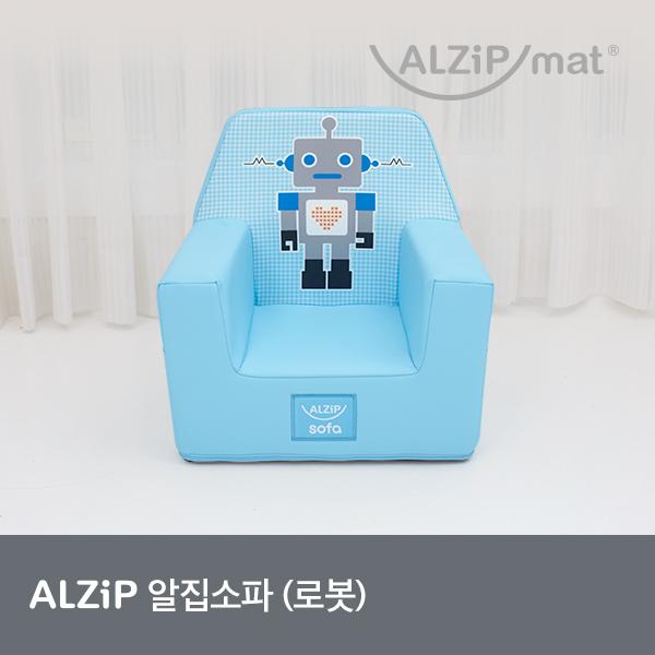 [알집매트] 알집소파 로봇