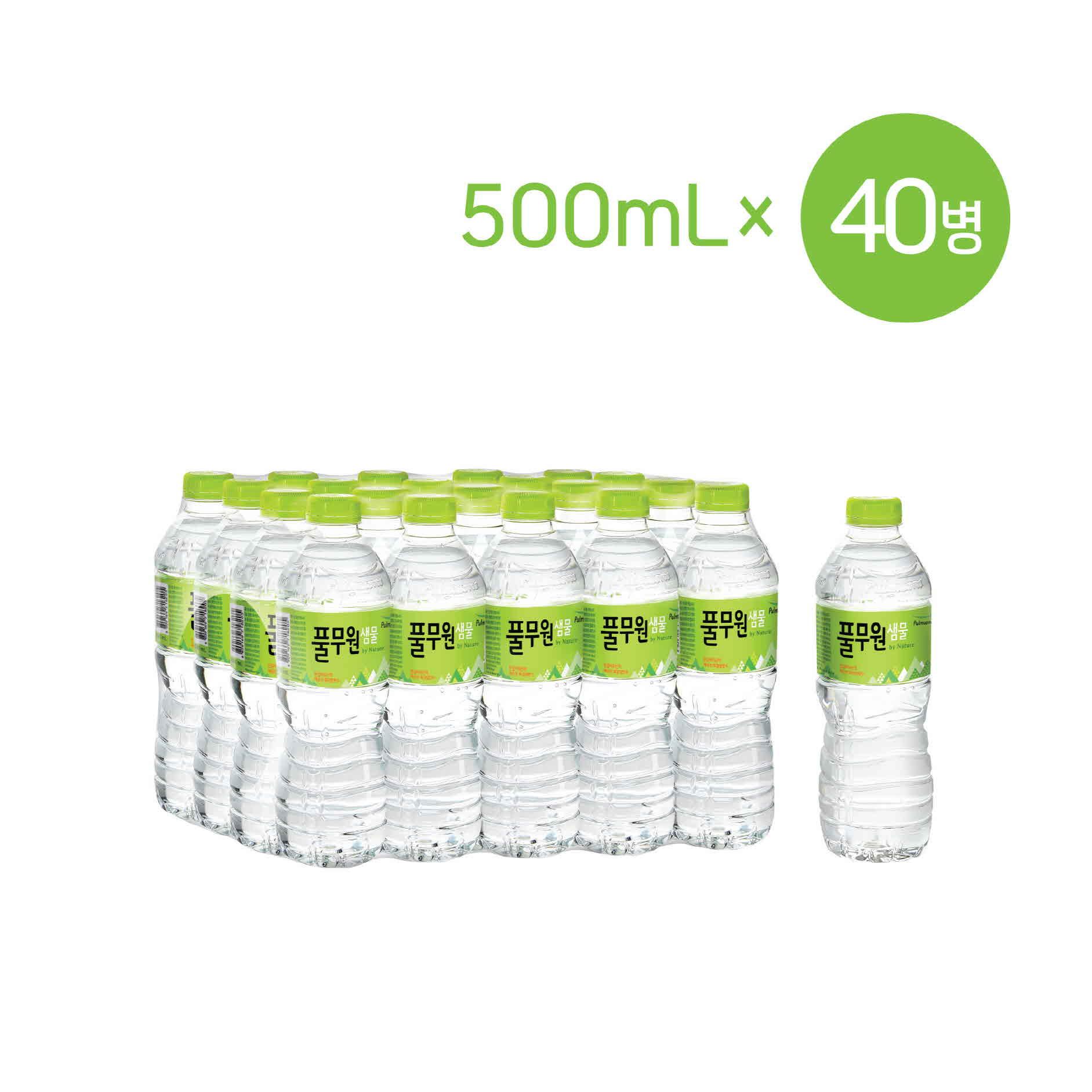 [풀무원샘물공식] 샘물 500mL x 40개