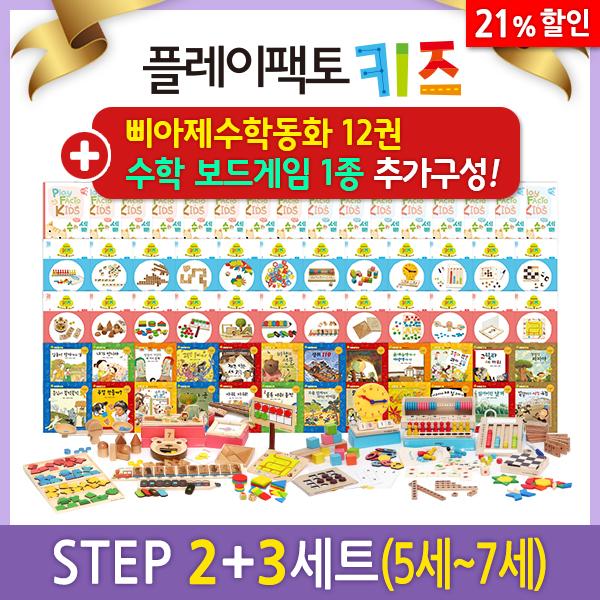 플레이팩토키즈 STEP 2-3단계