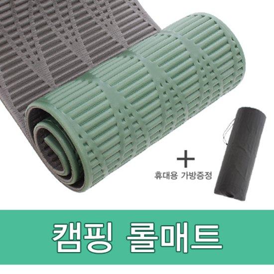 엠보싱 캠핑 롤매트 10mm