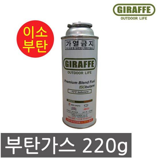 지라프 이소부탄가스 220g 1개 취사 가스 이소부탄