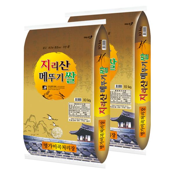 2017년 지리산메뚜기쌀 백미10Kg+찰현미10Kg