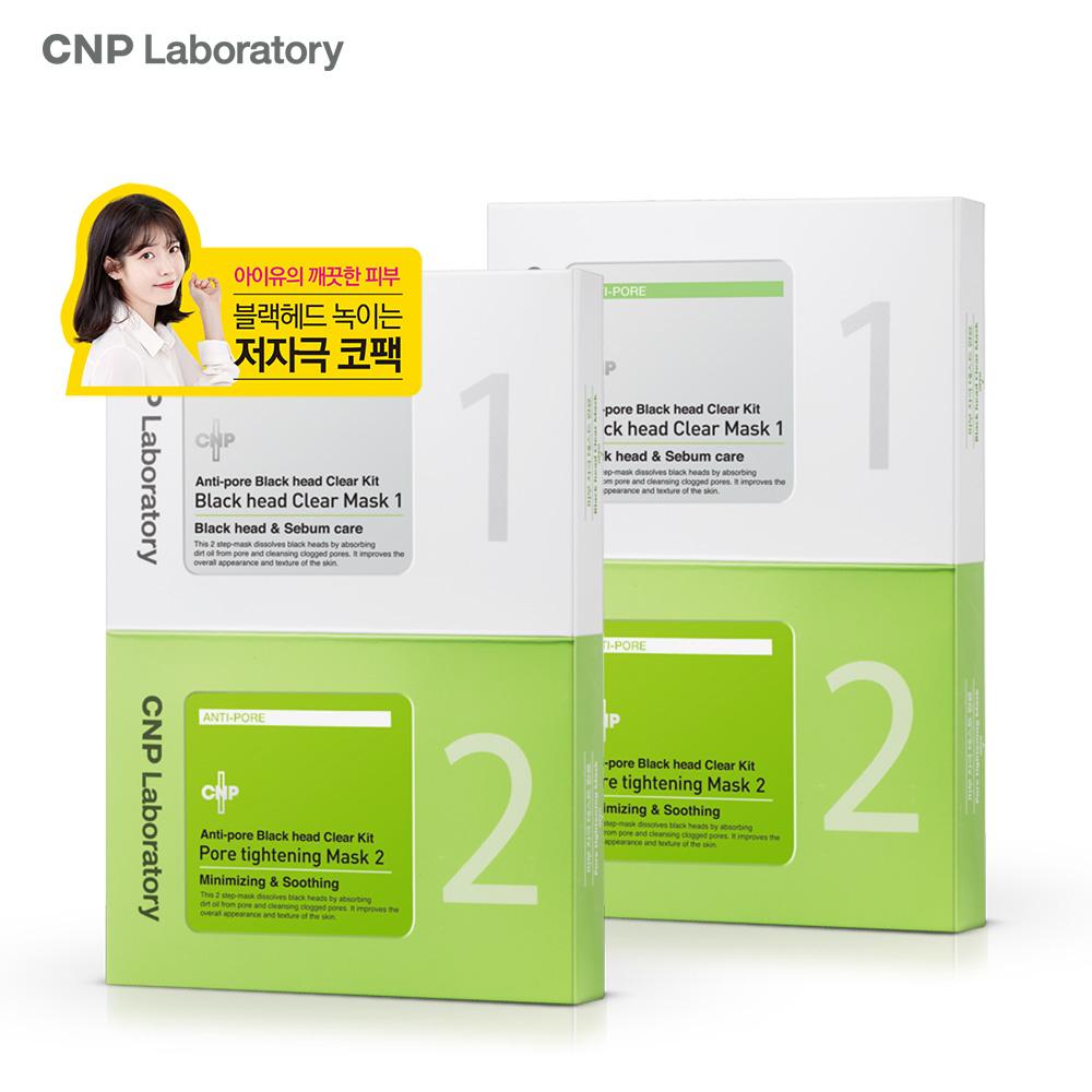 CNP 차앤박 블랙헤드 키트 더블 세트