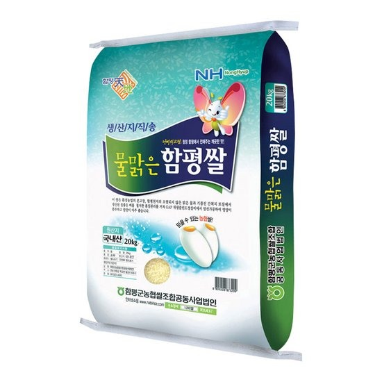 함평군농협 물맑은함평쌀 20kg