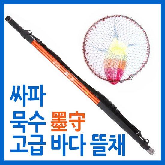 싸파 묵수 바다뜰채 세트-550