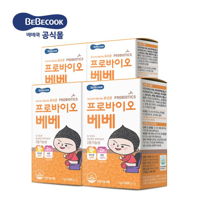 프로바이오 베베 3BOX+베베 1BOX 더!