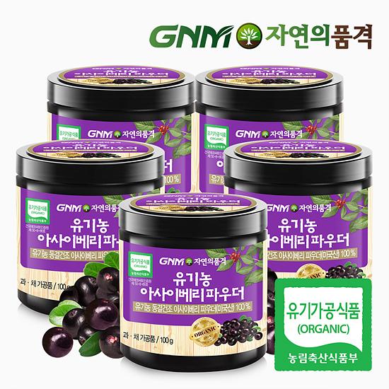 GNM자연의품격 유기농 동결건조 아사이베리 분말100% 100g 5통