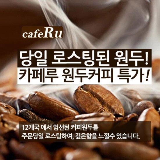 카페루 1kg 로스팅 원두커피