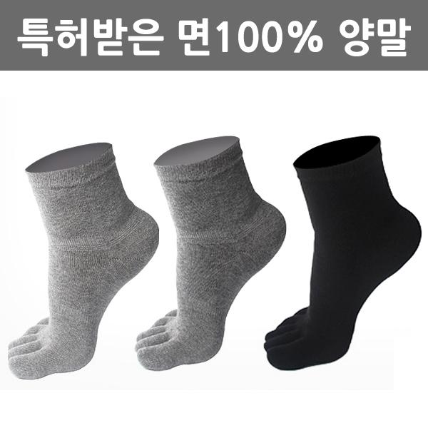 빅토 피부접촉 면100% 남자 발가락양말(중목) M11-01