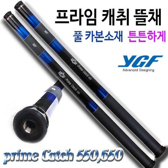 YGF SAPA 프라임 캐취뜰채 550 망포함 낚시 뜰채
