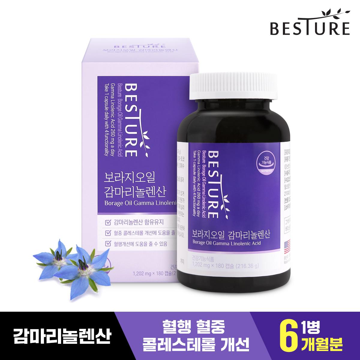 베스처 보라지유 감마리놀렌산 6개월분