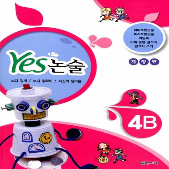 천재교육 YES 논술 4B [개정판]