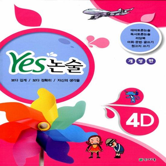 천재교육 YES 논술 4D [개정판]