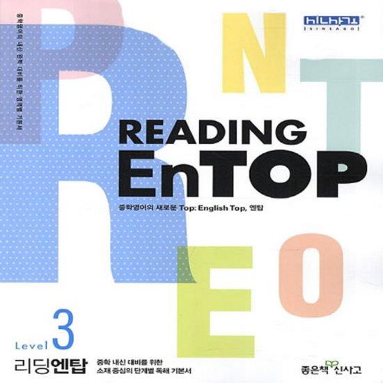 신사고 Reading EnTop 리딩 엔탑 Level 3