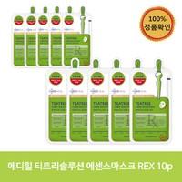 메디힐 티트리 케어솔루션 에센셜 마스크 REX 10p