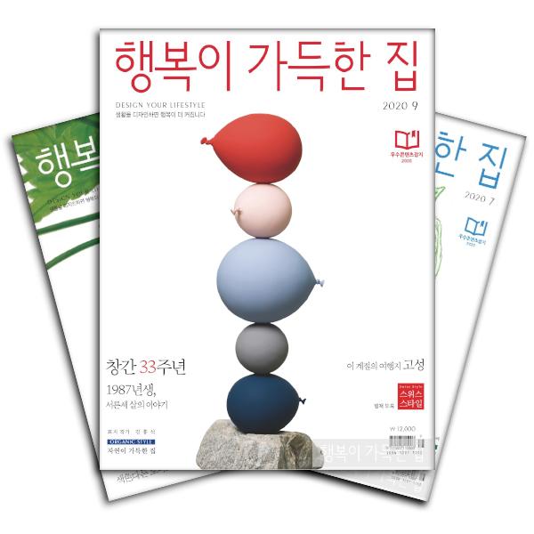 월간잡지 행복이가득한집 1년 정기구독