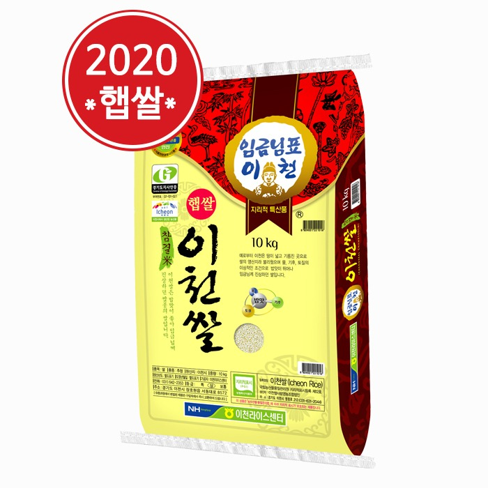 2019년 햅쌀 임금님표 이천쌀(추청) 특 10kg