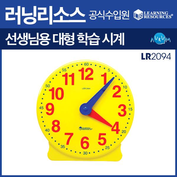 [러닝리소스]선생님용 대형 학습 시계/LR2094/_교사용