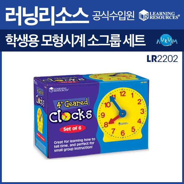 [러닝리소스]학생용 모형시계 소그룹 세트/LR2202/