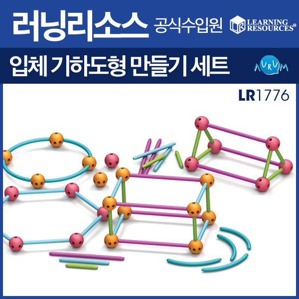 [러닝리소스]입체 기하도형 만들기 세트/LR1776/