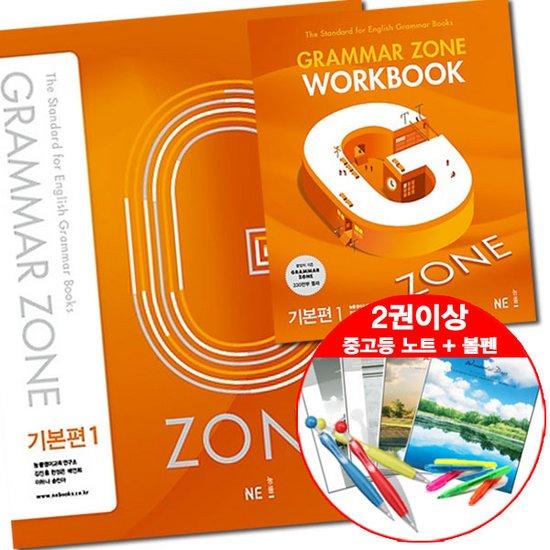능률 GRAMMAR ZONE 그래머존 기본편 1 + 워크북 개정 중학영어 문법
