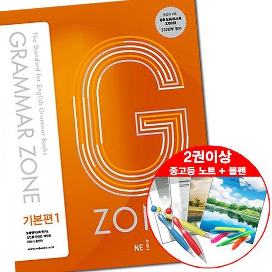 능률 GRAMMAR ZONE 그래머존 기본편 1 개정 중학 영어 문법