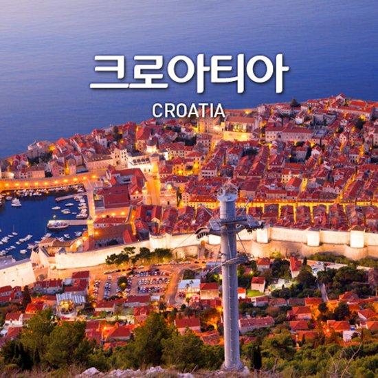 크로아티아/동유럽 4국 9일[OK직항]