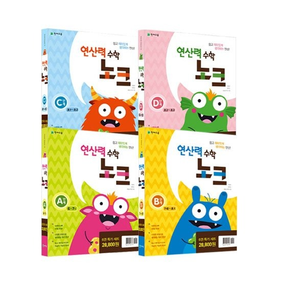 [천재교육] 정가인하세트 연산력 수학 노크 세트별 선택구매