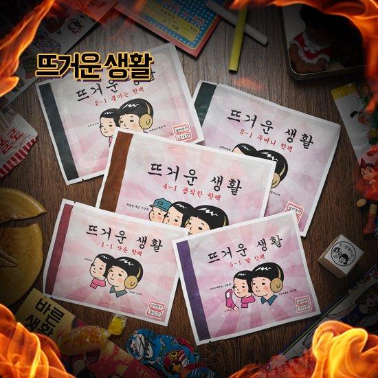 뜨거운생활 핫팩 세트 구성 [무료배송]