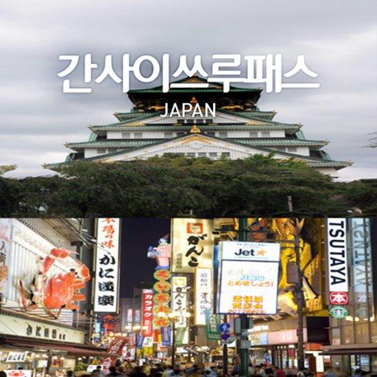 카드청구할인[간사이공항수령상품] 라피트특급열차 왕복 교환권 모바일바우처