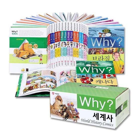 [예림당] 특별가세트 Why 와이 세계사 학습만화 시리즈 01번-24번 [전24권풀세트]