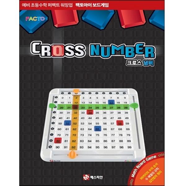 매스티안 (CROSS NUMBER 크로스 넘버 - 예비 초등수학 퍼팩트 워밍업 팩토아이 보드게임)
