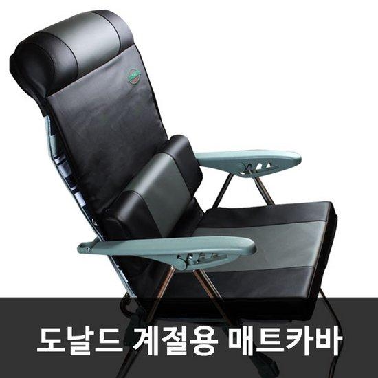 DONALD 도날드 의자용 매트 카바/ 레져 캠핑의자/사계절용