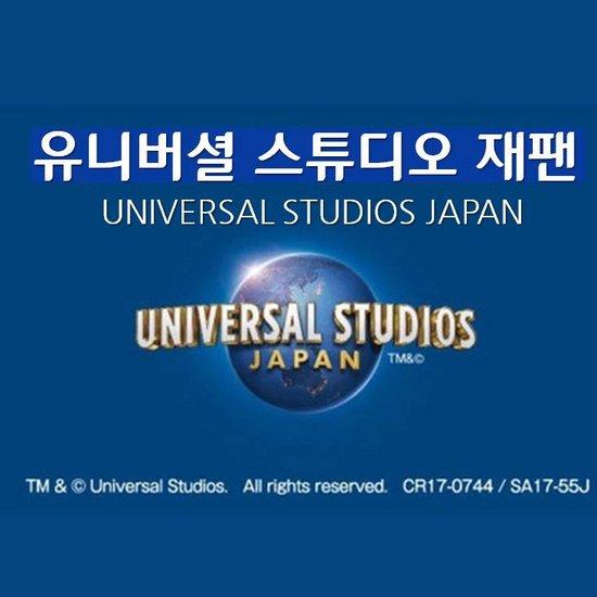 [E바우처]유니버셜 스튜디오 재팬™ 1일