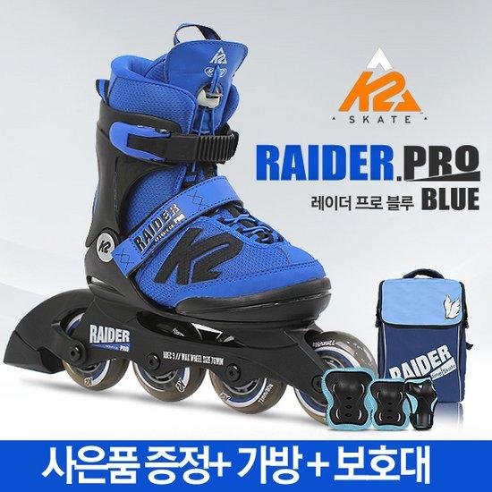 K2_아동 인라인 스케이트 레이더 프로 블루+세미세트