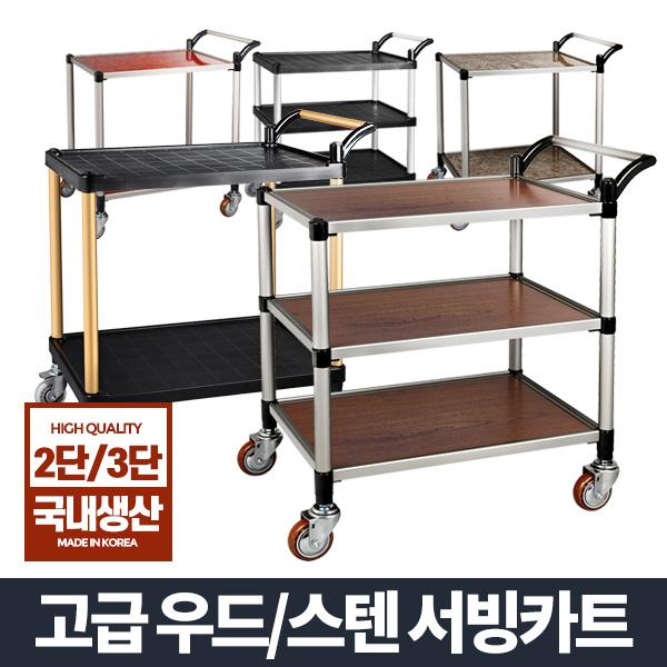 서빙카트 식당 미용실 주방 카트 대차 핸드카 손수레 구루마 웨