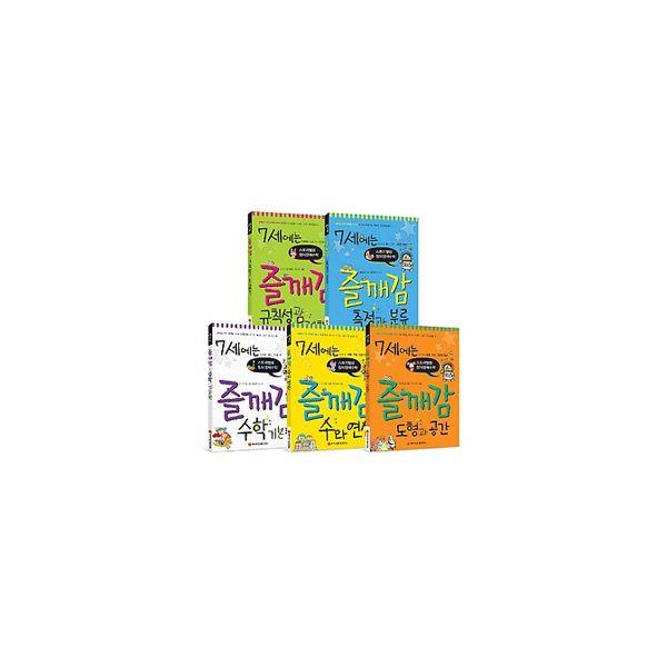 7세에는 즐깨감 시리즈 세트 전6권 : 스토리텔링 창의영재수학