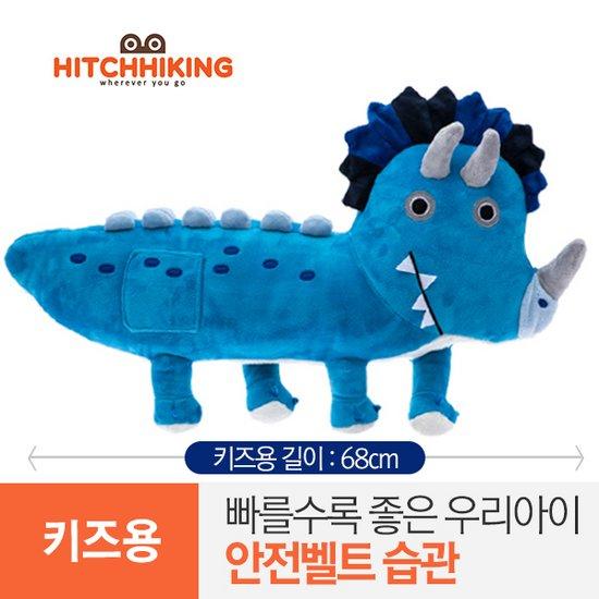 [히치하이킹] 안전벨트인형 왼쪽운전석용_따뚜공룡