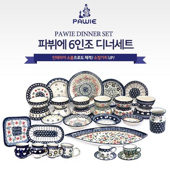 [오플]파뷔에 6인조 디너세트